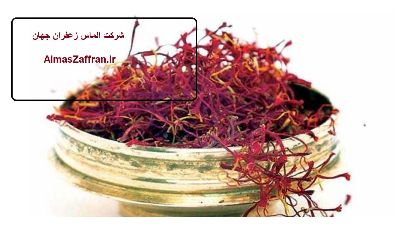قیمت زعفران صادراتی آذر۹۷