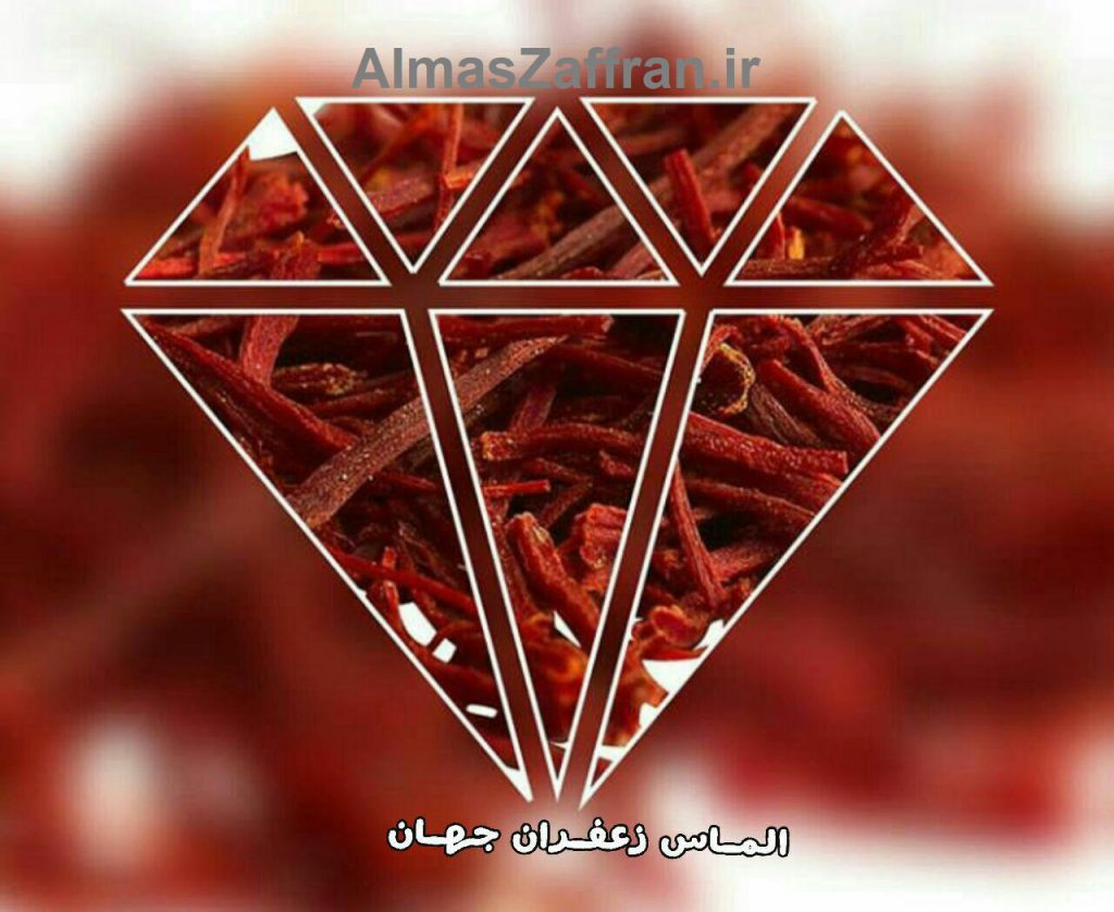 الماس زعفران جهان