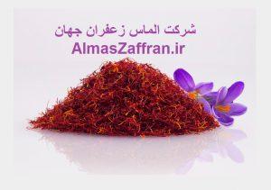 تولید و صادرات زعفران ارگانیک
