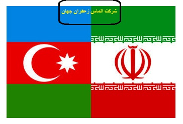 صادرات زعفران به آذربایجان