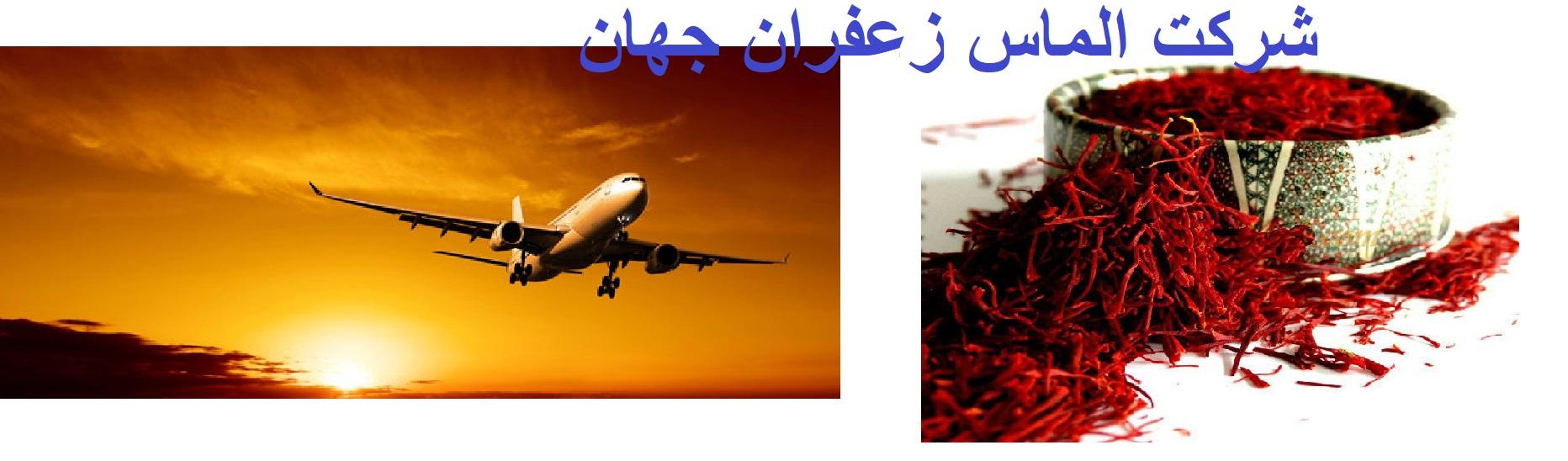 هزینه گمرکی صادرات زعفران