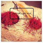 صادرات زعفران به سنگاپور