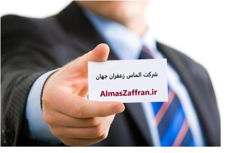 قیمت خرید و فروش زعفران اعلاء