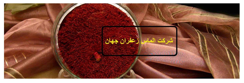 صادرات زعفران و هزینه های گمرکی آن