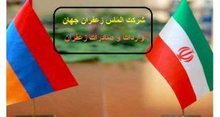 صادرات زعفران به ارمنستان
