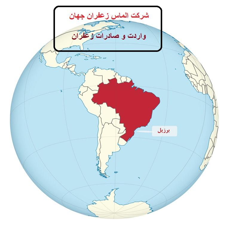صادرات زعفران به برزیل