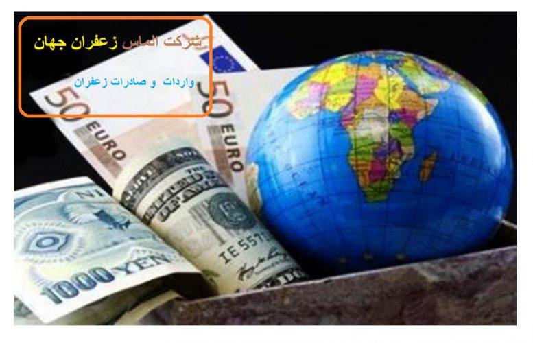 قیمت خرید هر کیلو زعفران