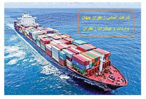 تعرفه صادرات زعفران به چین