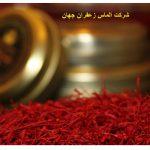 نحوه صادرات زعفران به ترکیه