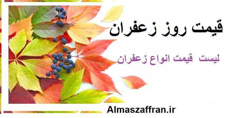 قیمت هر کیلو زعفران در سال 98 -قیمت هر کیلو زعفران در ایران