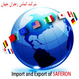 فروش زعفران صادراتی و صادرات زعفران و هزینه صادرات زعفران