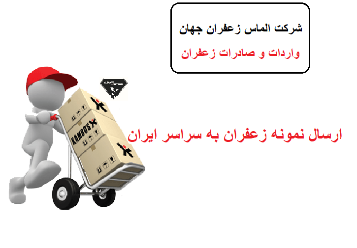 قیمت خرید زعفران فله صادراتی