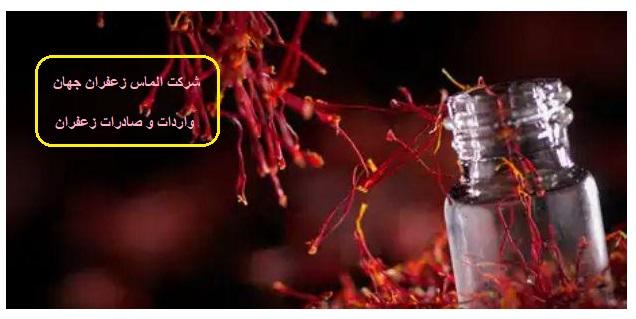 فروش زعفران صادراتی فله