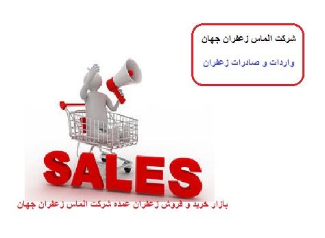 فروش انواع زعفران در بازار زعفران ایران