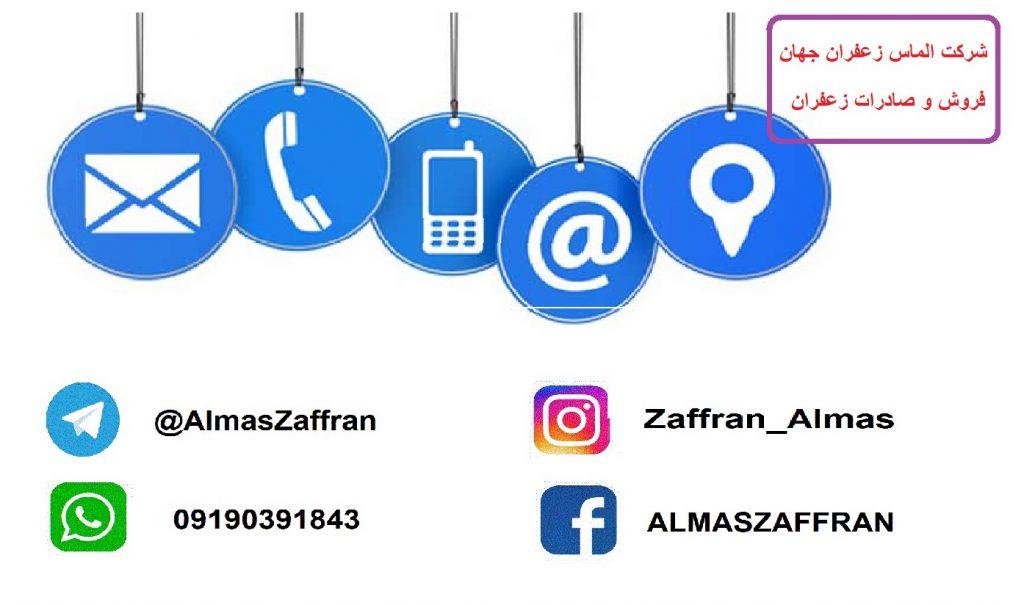 فروش زعفران - ارتباط با ما