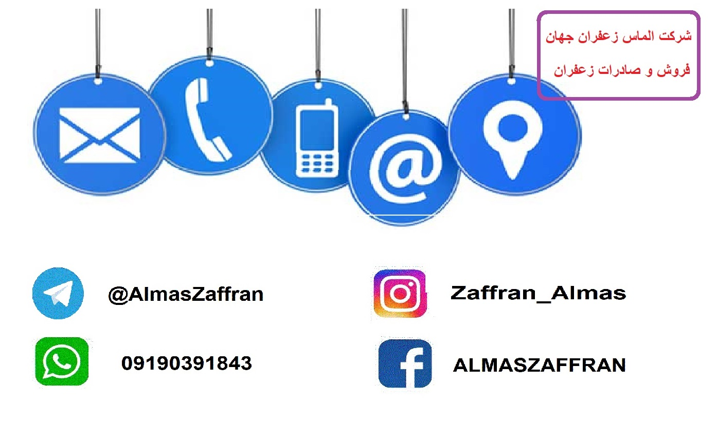سایت فروش زعفران - ارتباط با ما
