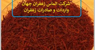 صادرات زعفران افغانستان و زعفران هرات