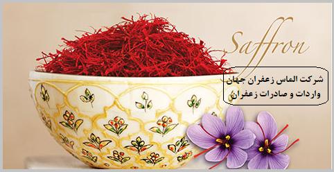 بازار خرید و فروش زعفران صادراتی