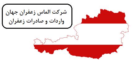 شرایط صادرات زعفران به اتریش