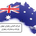 صادرات زعفران به استرالیا