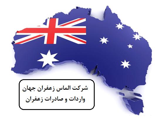 بازار زعفران استرالیا