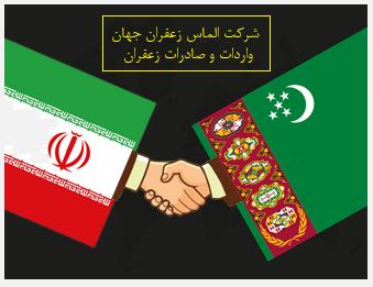 صادرات زعفران به ترکمنستان