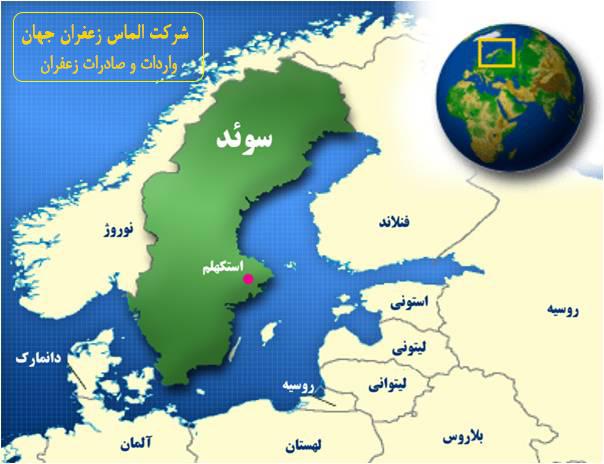 صادرات زعفران به سوئد و قیمت زعفران در سوئد