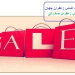 قیمت خرید و فروش زعفران صادراتی