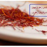 قیمت روز هر کیلو زعفران صادراتی