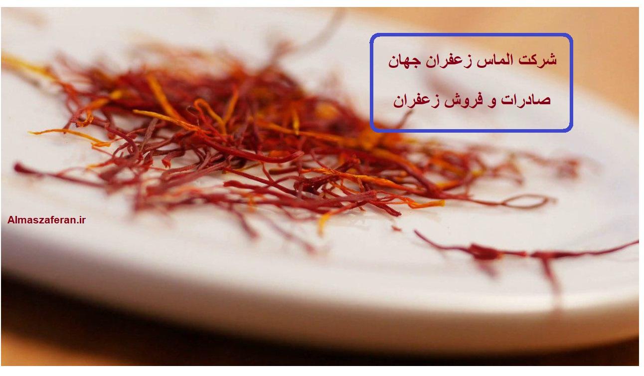 سود فروش زعفران