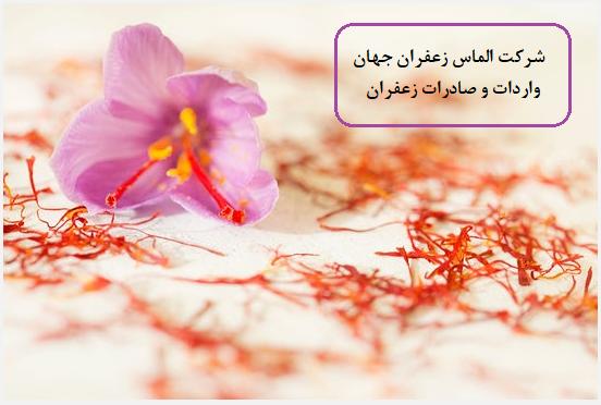 خرید و صادرات زعفران ارگانیک