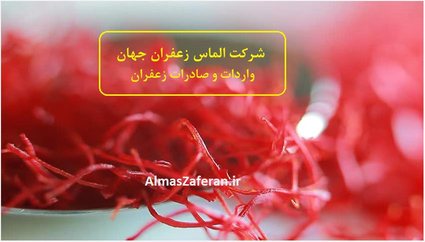قیمت فروش زعفران فله و قیمت امروز زعفران