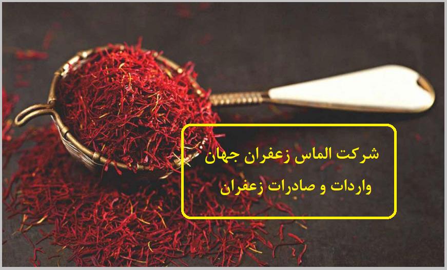 شبکه خرید و فروش زعفران