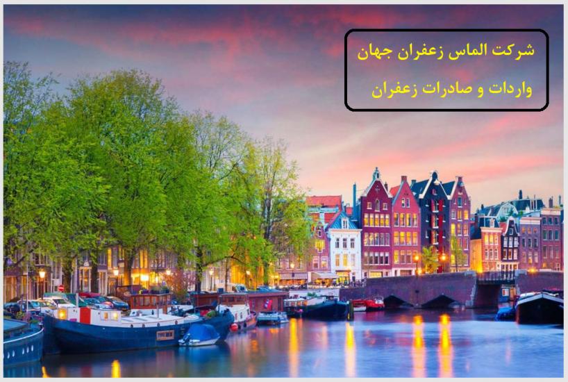 بهترین زعفران برای صادرات به هلند