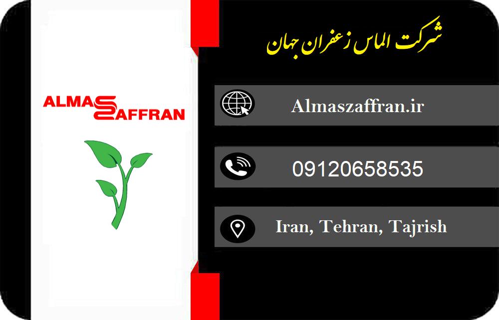 قیمت زعفران صادراتی ایران