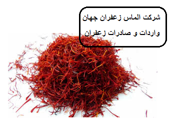 قیمت زعفران صادراتی قائنات