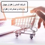 خرید آنلاین زعفران صادراتی