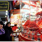 بازار فروش زعفران فله در تهران