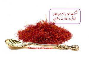 قیمت هر کیلو زعفران در بازار زعفران