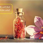 خرید زعفران بدون واسطه از کشاورز