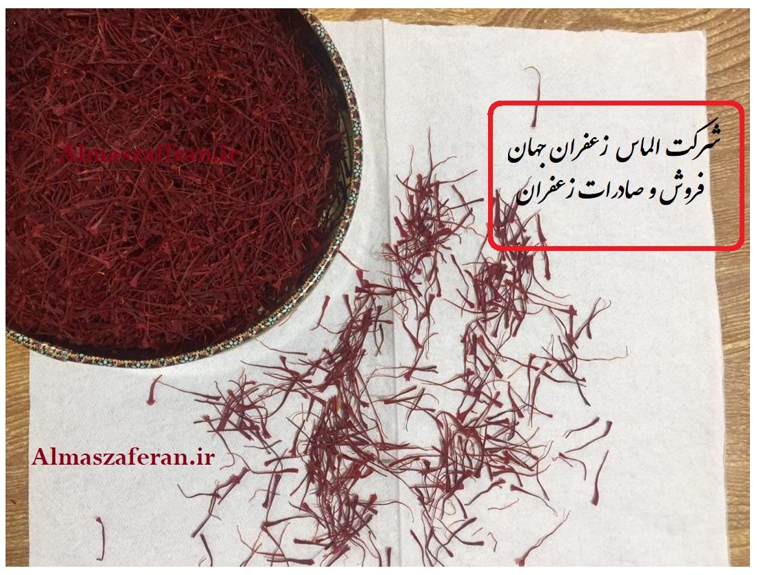 قیمت خرید هر کیلو گرم زعفران صادراتی