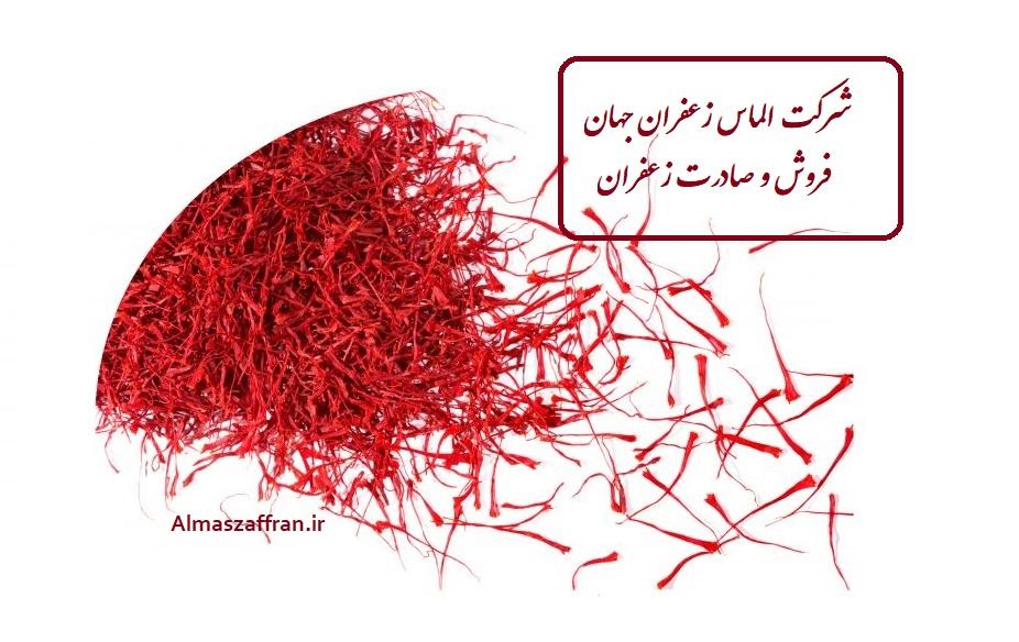 قیمت خرید هر کیلو زعفران نگین
