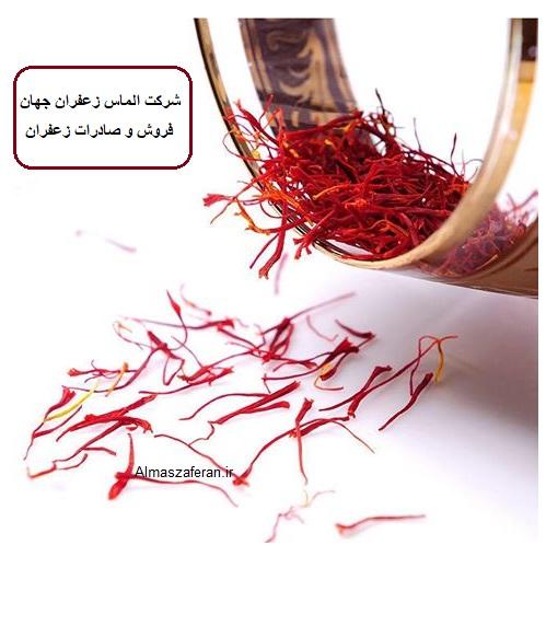 قیمت فروش زعفران صادراتی