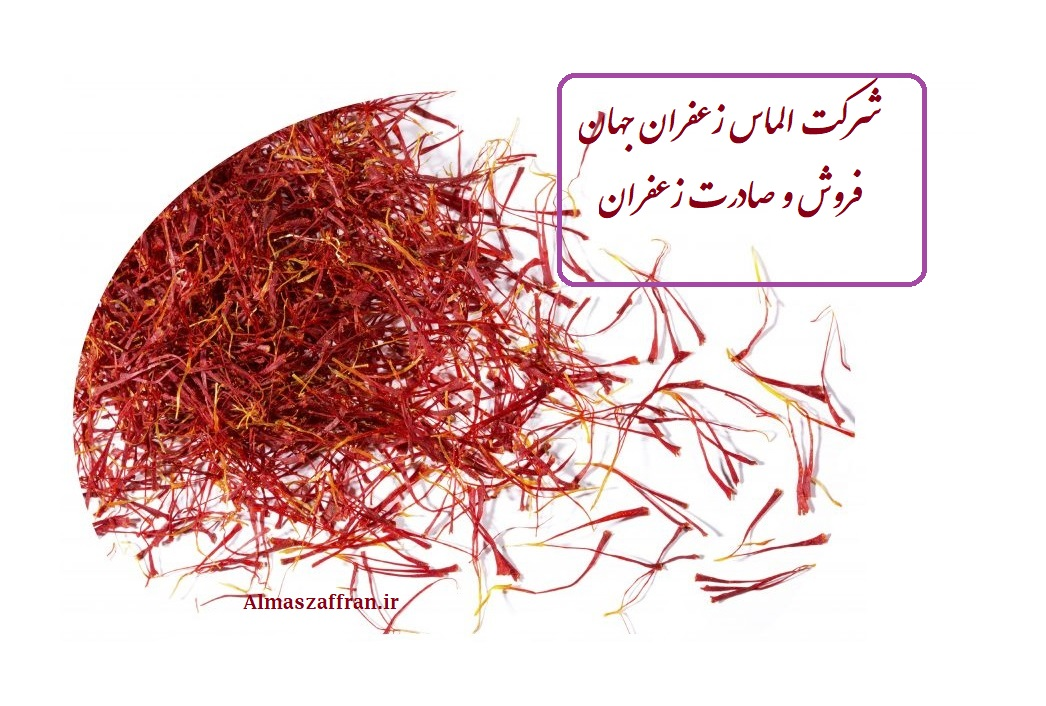 قیمت خرید عمده زعفران پوشال