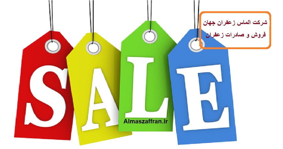 خرید وفروش زعفران صادراتی