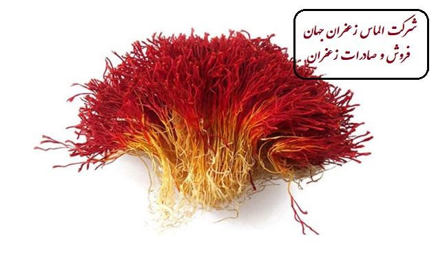 قیمت زعفران در مرکز فروش زعفران
