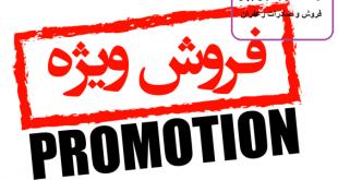 خرید و فروش زعفران صادراتی فله در سال 98