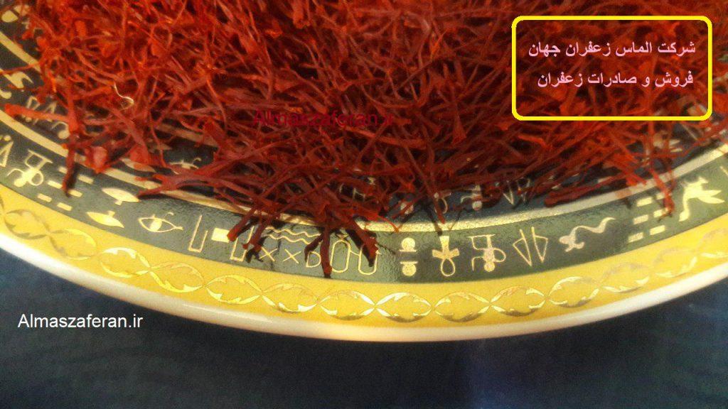 فروش و صادرات زعفران اصل