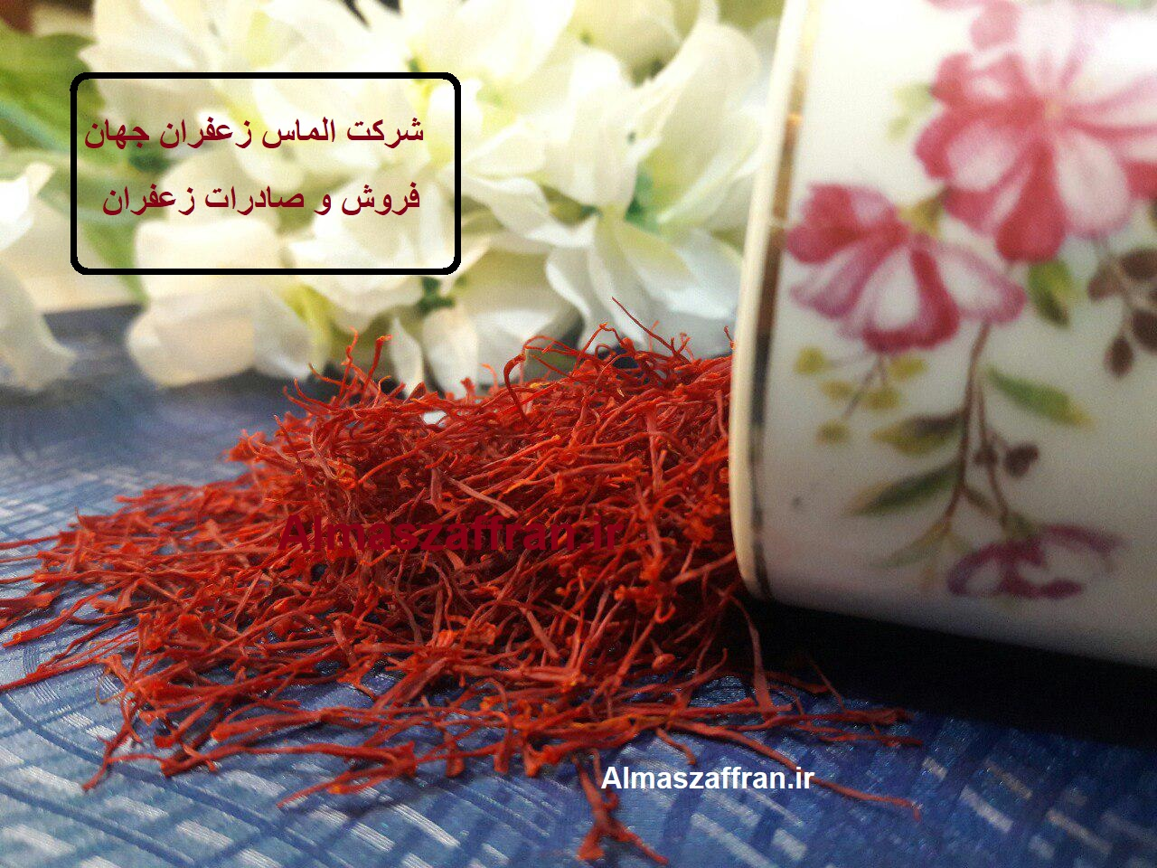 فروش زعفران صادراتی