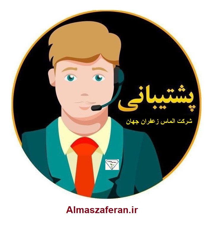 سایت فروش اینترنتی زعفران صادراتی عمده